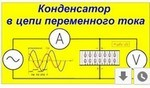 Ток и напряжение на конденсаторе в цепи переменного тока