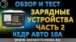 Зарядное устройство Кедр авто 10А. Инструкция в видеоформате