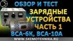 Видеоинструкция или как пользоваться зарядным устройством ВСА-6, ВСА-10