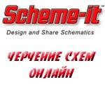 Онлайн сервис для рисования электрических схем