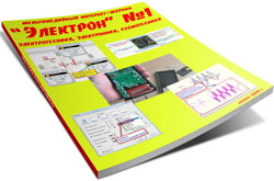 Интернет-журнал