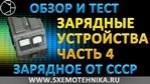 Обзор и тест неизвестного зарядного устройства времен СССР