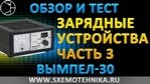 Зарядное устройство Вымпел-30. Подробная инструкция по заряду аккумулятора