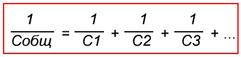 Формула для последовательного соединения конденсаторов