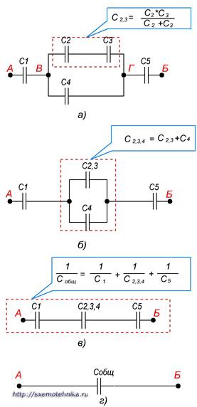 соединения конденсаторов