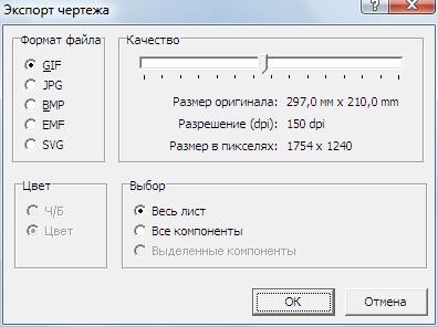 eksport-chertezha